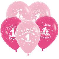 """Шары с гелием """"С днём рождения 1 годик"""""""